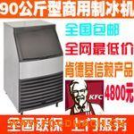 90公斤KG商用制冰机