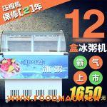10盒冰粥机 冰粥柜