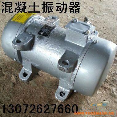 混凝土振动器 ZW、250W搅拌机附着式混凝振动器