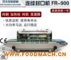出口FR-900自动薄膜封口机 连续封口机 塑料袋封口机
