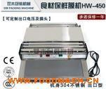 出口型不锈钢保鲜膜机 HW-450超市蔬菜封口机