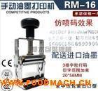 油墨手动打码机生产日期标价机仿喷码机