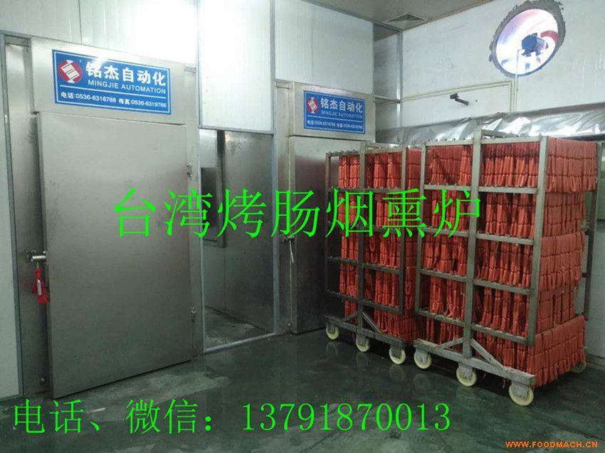 铭杰全自动台湾烤肠烟熏炉 台烤炉 MYX-500