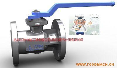 瓦特UB25蒸汽用高温球阀