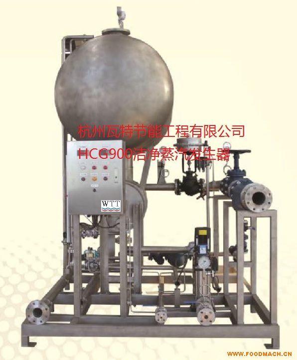 食品级洁净蒸汽发生器