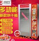 食品烘干箱商用 鱼干鱼片牛肉腊肉腊肠烘干机
