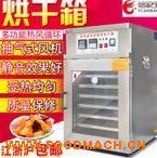 供应商用烘干机食品水果蔬菜脱水机