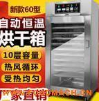 食品烘干箱腊肠干燥箱香肠烘箱物水果烘干机