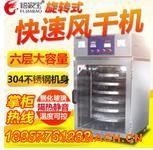 旋转型食品烘干箱腊肠香肠烘箱 水果烘干机