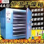 4A恒温烘箱 鼓风干燥箱 实验烘箱 食品药材烘干箱