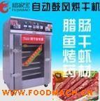 商用40型小型烘干机自动恒温脱水风干机