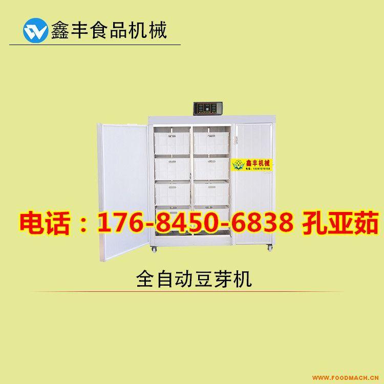 河南大型全自动豆芽机 豆芽机价格多少钱一台 豆芽机全自动家用