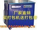 厂家直销 MH-A2型半自动捆扎机 热熔打包机