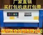 厂家直销PP带自动打包机 半自动低台打包机