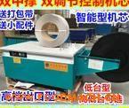 厂家批发 纸箱包装机 PP带捆包机 热熔半自动打包机