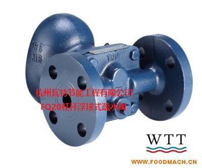 进口台湾瓦特浮球式疏水阀,质保3年