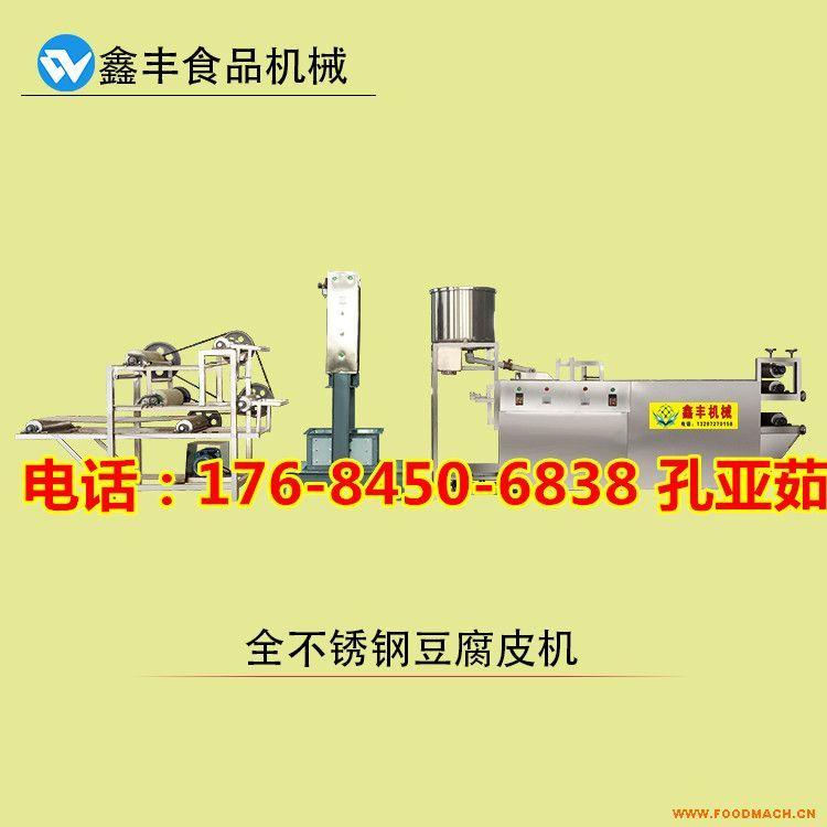 广西自动豆腐皮机设备 鑫丰豆腐皮机视频 制作豆腐皮机器
