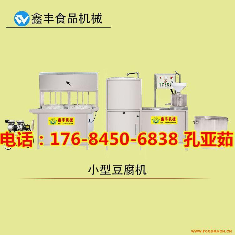 山东济南全自动豆腐机厂家直销 小型豆腐磨浆机 豆腐机操作图片