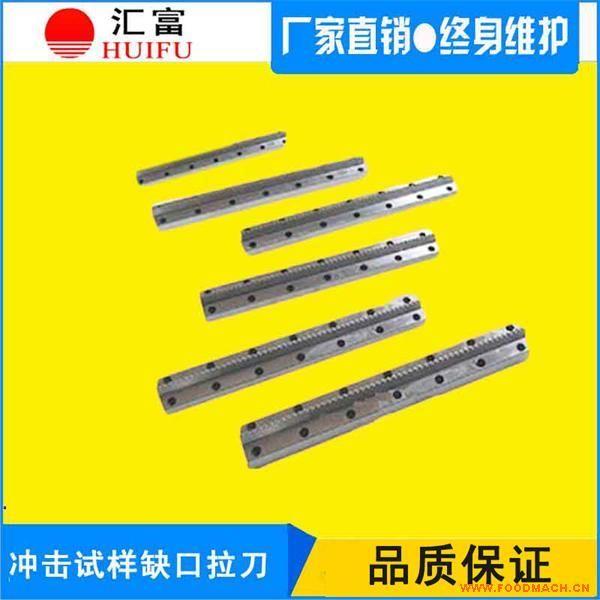 2mm冲击试样缺口拉刀UV型_济南汇富高硬拉刀厂家供应