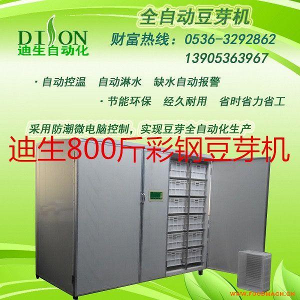 ds-800迪生豆芽机设备,生豆芽机器