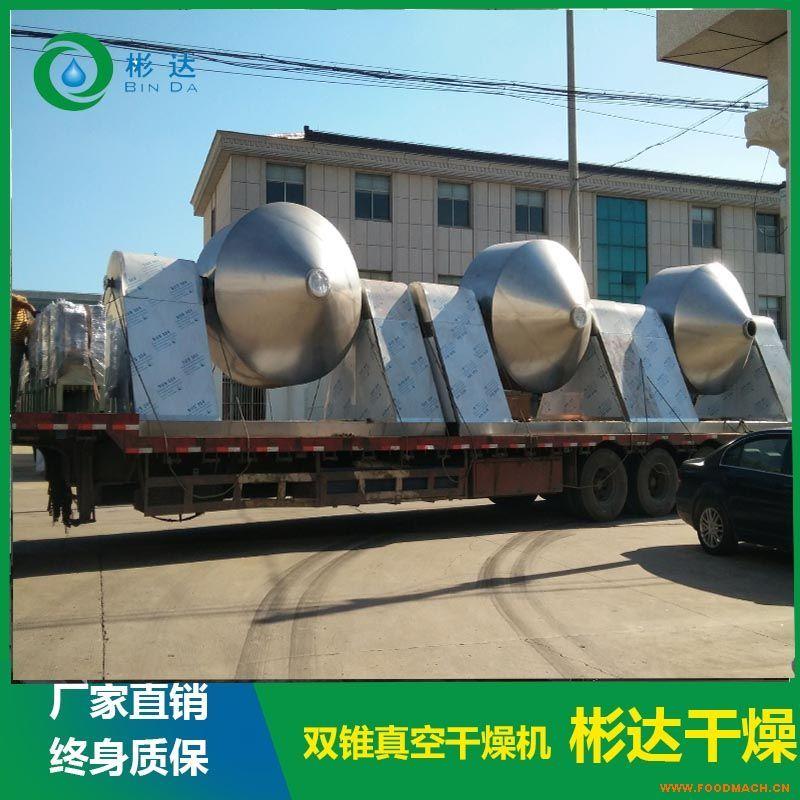 导热油加热型双锥回转真空干燥机 彬达干燥专业生产