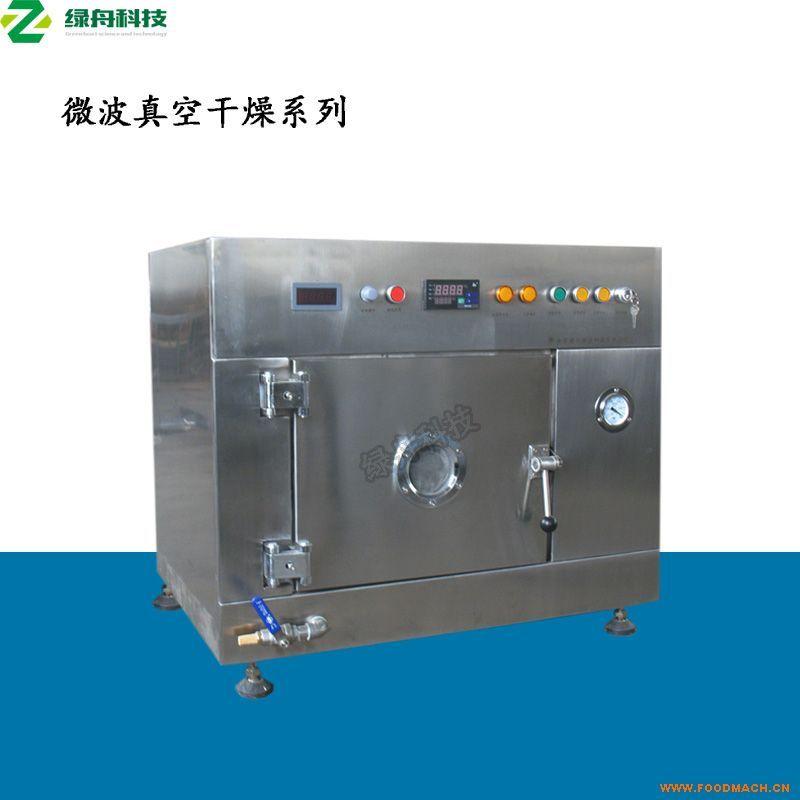 绿舟科技微波真空干燥机