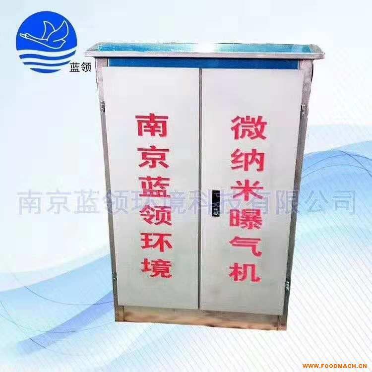 微纳米曝气机,潜水曝气机,厂家直销,品质保证