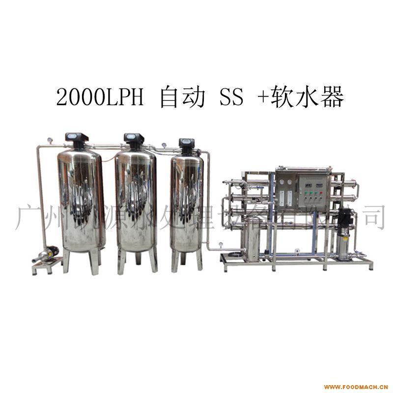 厂家供应2吨反渗透水处理设备工厂学校纯净水设备