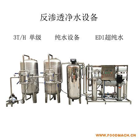 厂家直供3吨反渗透设备纯水设备超纯水设备