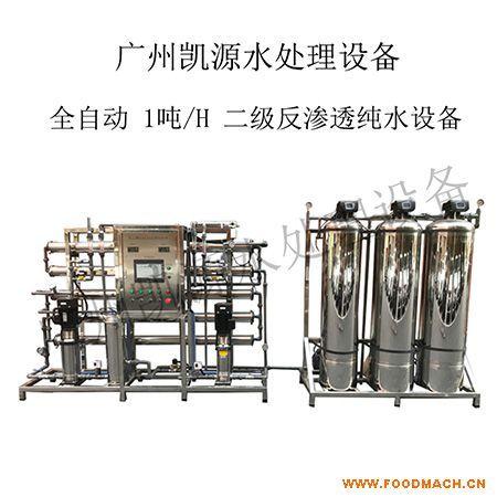 源头工厂现货供应全自动1吨反渗透水处理设备纯水设备