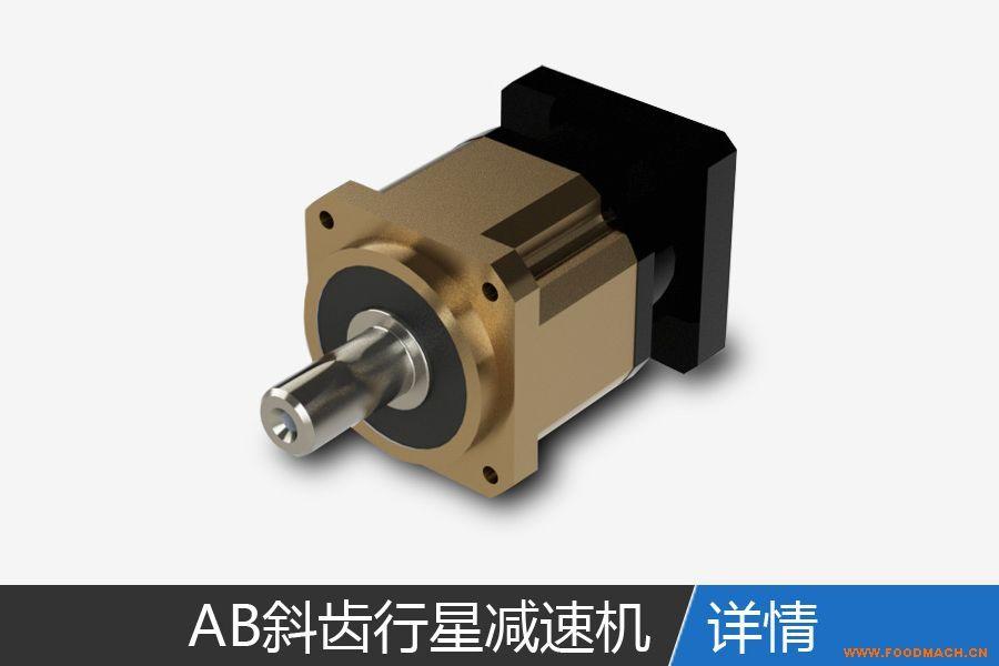 涟恒AB115大扭矩高精度免维修斜齿变速器精密行星减速机伺服电机