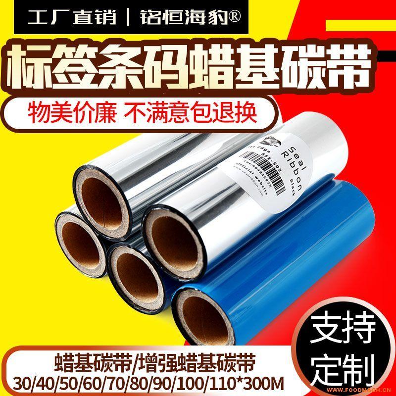 工厂直销 标签打印机蜡基碳带110mmX300m 30/40/50/60/70/80/90/100m