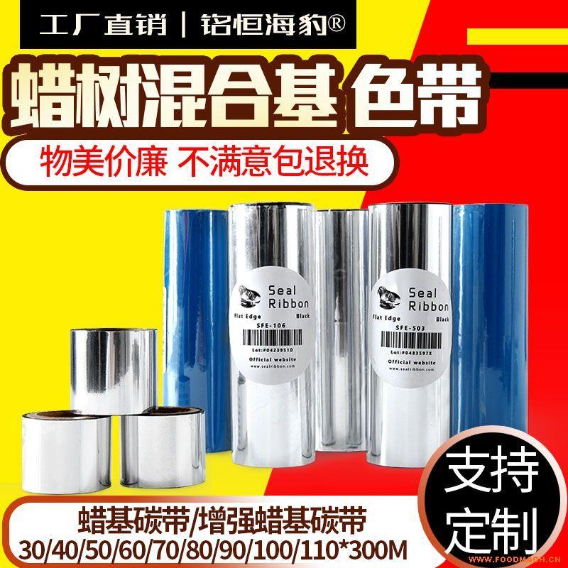 工厂直销标签打印机树脂混合基碳带110mmX300m 30/40/50/60/70/80/90/10