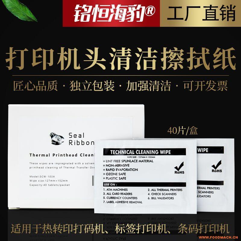 厂家直销 热转印打码机标签条码打印机设备耗材滚轴/打印机头擦拭纸/清洁布40张/盒加强清洁型 保护打