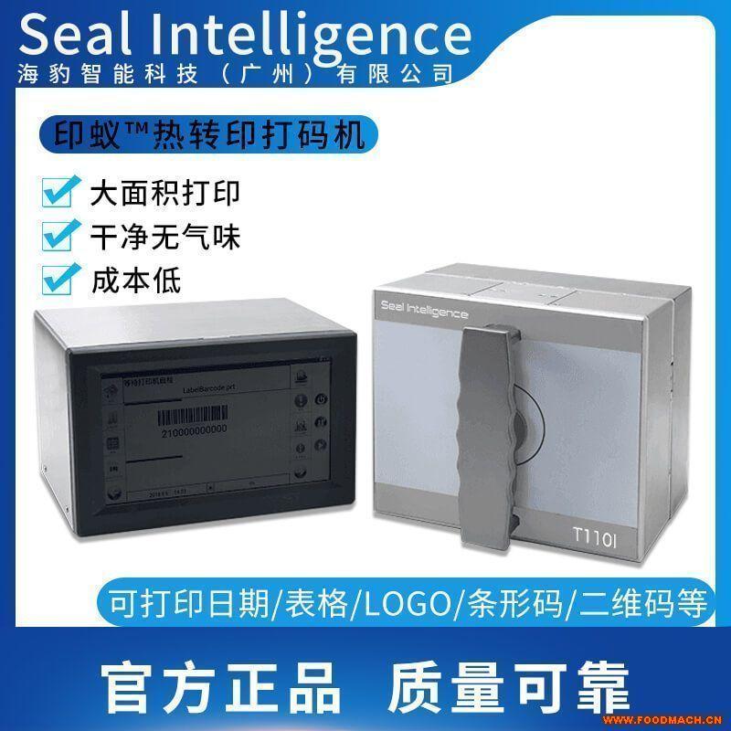 厂家现货直销印蚁™热转印打码机干净无气味 成本低色带打码机营养标签打码机热转印喷码机