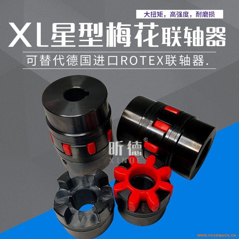 XL星型联轴器