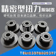 AF滚柱式扭力限制器